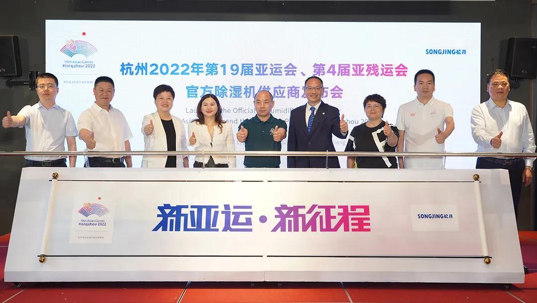 松井电器正式成为杭州亚运会、亚残运会官方除湿机供应商,提供专业除湿方案